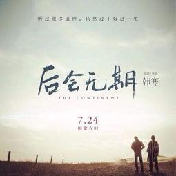 电影 后会无期 经典台词之英文翻译