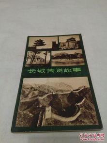关于长城的故事诗句传说