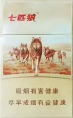 七匹狼香烟(七匹狼的烟报价。要所有的)