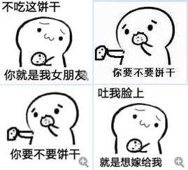 吃饼干表情包 你吃不吃饼干表情包下载 14枚表情 比克尔下载