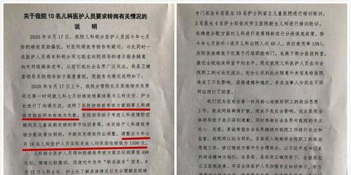 日均绩效才16安徽一医院10名儿科医护联名要求转岗