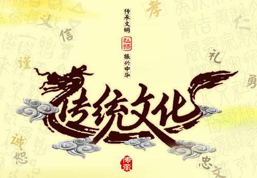传统文化五福人生