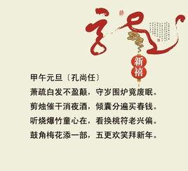 关于春节的诗句_.