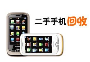 手机回收价格表(二手手机回收多少钱)