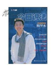 今日说法(2009精华本)