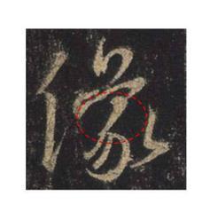 王羲之最美的36个字(36个字的诗)