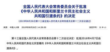 中国和哪些国家签署了引度协议