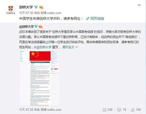 中国有哪些大学不承认日语 自学考试