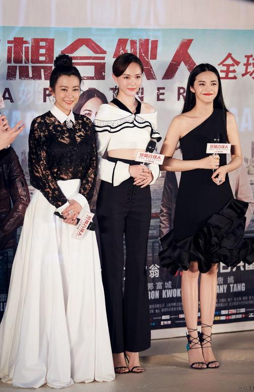 电影《梦想合伙人》主演姚晨、唐嫣、郝蕾现身首映礼