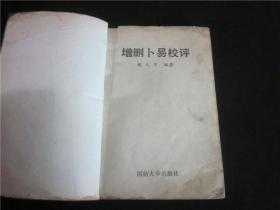 求六爻卦象解释书籍(如果只看增删卜易一书 六爻断卦水平会有多高啦
