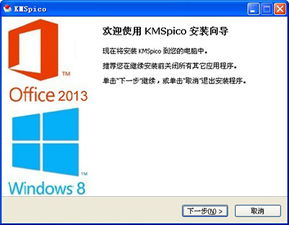 Office2013激活工具有哪些 Office2013激活工具大全