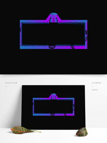 创意蓝色科技感时尚纹理边框图片素材 其他格式 下载 底纹大全
