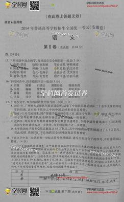 安徽2014高考语文作文
