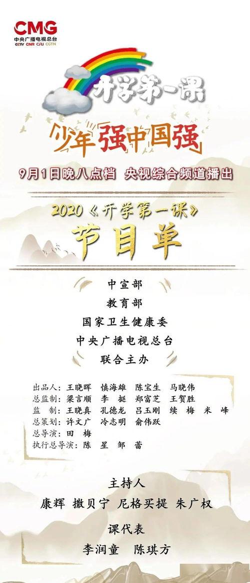 2020年开学第一课节目单来了钟南山携手抗疫天团开讲