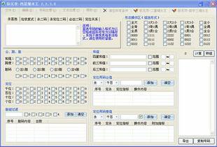 飘荡软件站 彩无双 四星缩水王 v2.2.3.0 共享版下载