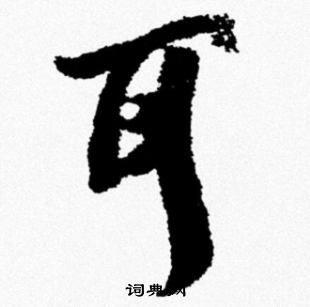 米芾行书字帖(行书字帖)