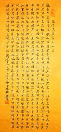 心经书法小楷(最近想用毛笔抄写心经)