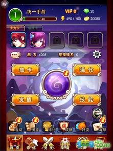 极品神仙手游版 IOS苹果版下载 极品神仙官方版 9669手游网