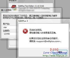 爆破 EditPlus文字编辑软件 破解分析