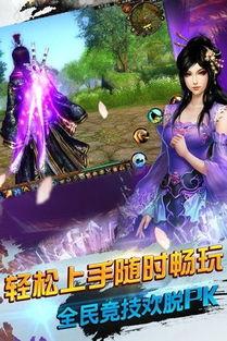 神域仙灵手机版 神域仙灵安卓版下载 v1.1.0.0 跑跑车安卓网