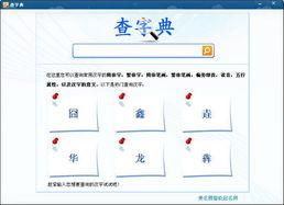 查询汉字的五行属性(字的五行属性如何判断)
