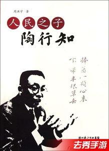 陶行知曾说知识和道德的名言