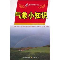 关于天气小知识(关于气象的小知识)