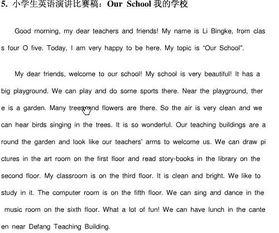 小学英语演讲比赛题目