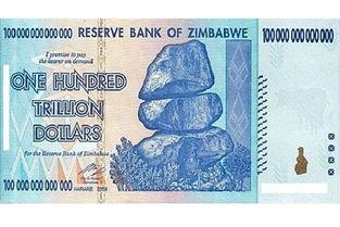 津巴布韦100万亿创下世界上最大面额的纸币的纪录 岭南文化 粤读广州 花城网