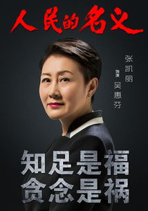 张凯丽出演《人民的名义》