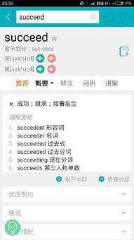 successful的名词和形容词
