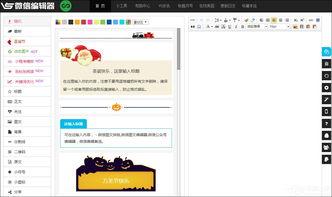 微信编辑器哪个好 微信公众平台编辑器推荐