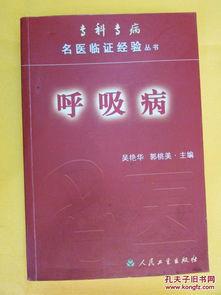 关于中医认识的论文范文