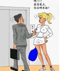 西方性生活讽刺漫画欣赏