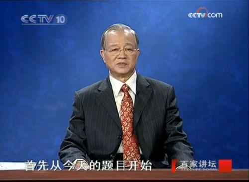 台湾教授曾仕强离世,曾在百家讲坛主讲易经胡雪岩