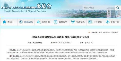31省区市新增确诊4例均为境外输入4月29日0—24时,31个省(自治区、直辖市)和新疆生产建设兵团报告新增确诊病例4例,均为境外输入病例;无新增死亡病例;新增疑似病例3例,均为境外输入疑似病例(均在上海)。
