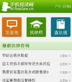 仿找法网手机模板源码 wap法律网站模板 html5手机模板源码