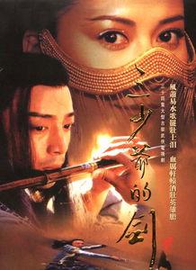 三少爷的剑2001