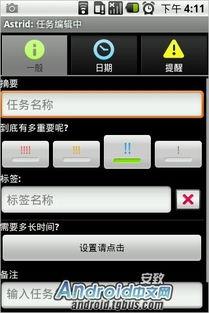 Android手机必备软件推荐 QQ聊天掌上书院