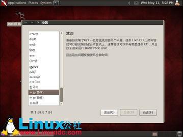 虚拟机下安装BackTrack5 BT5 教程及BT5汉化