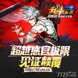 格斗手游2.0时代即将来临 乱斗之王 官网上线