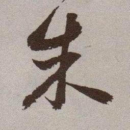 行草字帖(行书字帖推荐)