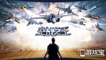3D空战策略 空战之王 今日正式登陆Android平台