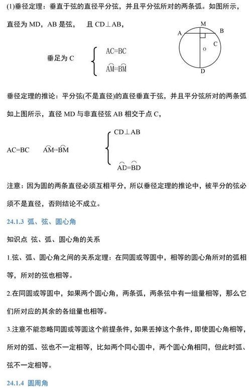 初三函数的知识点总结