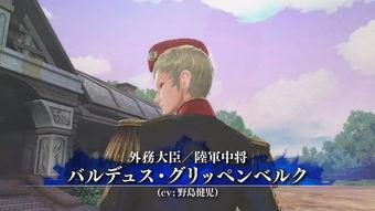 战场女武神苍蓝革命视频 帝国4将指挥高达战斗机