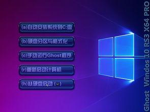 Ghost Windows10 RS3 X64装机专业版V2017.112017-11-02-Win10正...