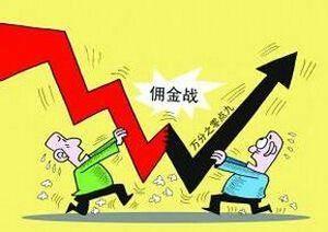 股票佣金一般可以谈到多少?