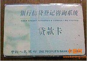 企业贷款卡(两家公司的法人为同一)