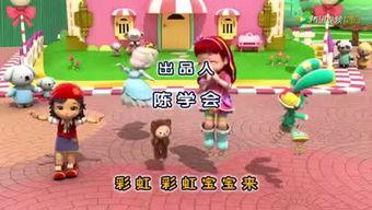 彩虹宝宝第二季