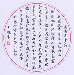 硬笔书法字帖打印(自学硬笔书法的步骤)_1659人推荐